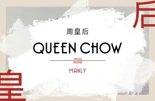 queen_chow_manly-roll_out-pre_opening-640x416
